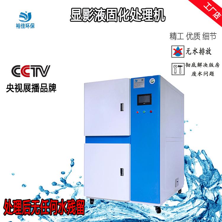 江苏智能显影废液固化处理系统