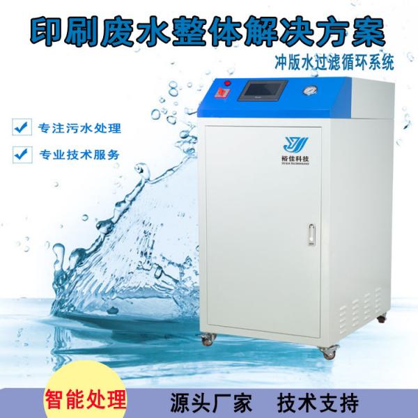 菲林冲版水过滤循环系统