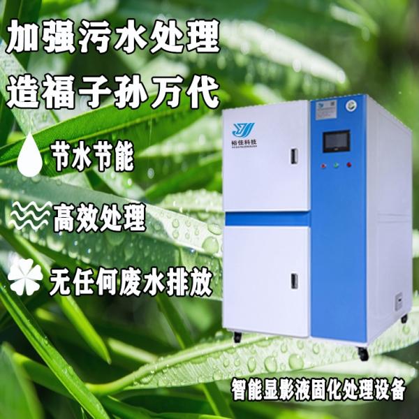 显影液废液处理机器