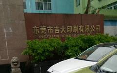 东莞市吉大印刷有限公司