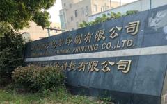 上海市博 彩包装印刷有限公司
