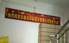 东莞市印彩设计有限公司