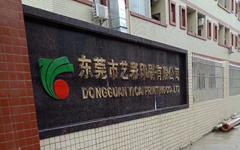 东莞市艺彩印刷有限公司