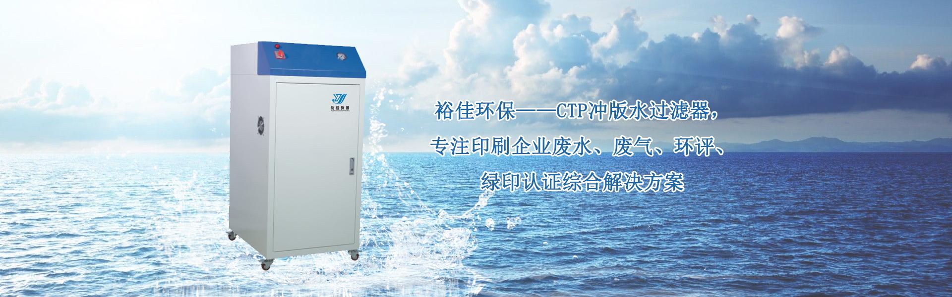 显影水洗过滤系统