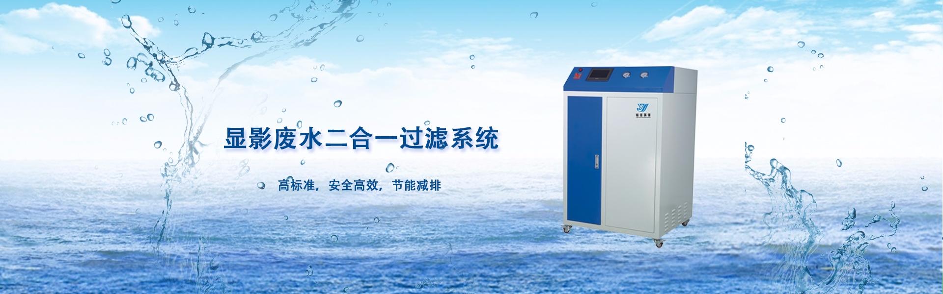显影废液处理系统
