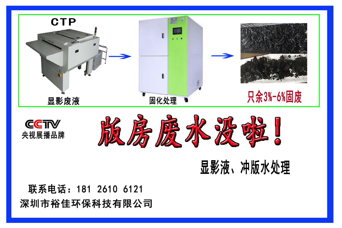 版房废水显影液处理机器.jpg